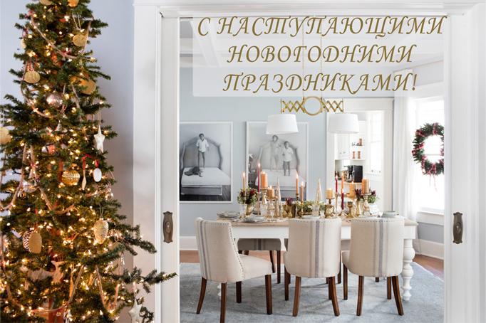 pozdravlyaem-s-nastupayushhimi-novogodnimi-prazdnikami